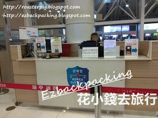 濟州機場海關退稅