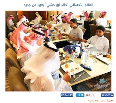المنتج الفني الأحسائي خالد أبو حشي