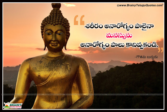 Here is Goutama Buddha Quotes and Sayings in Telugu,Telugu Best Life Quotes from Goutama Buddha,Top Inspiring Telugu Quotes from Goutama Buddha,Best Telugu Life Quotes from Goutama Buddha,Best Motivation Telugu Quotes from Goutama Buddha