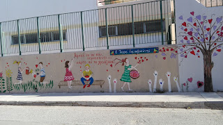 Αποτέλεσμα εικόνας για 1 δημοτικο σχολειο σαλαμινας ο τοιχος της καλοσυνης