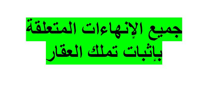 جميع الإنهاءات المتعلقة بإثبات تملك العقار في النظام السعودي