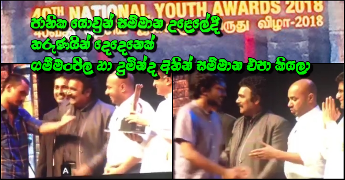 https://www.gossiplankanews.com/2018/11/national-youth-awards-duminda-gammanpila.html#more