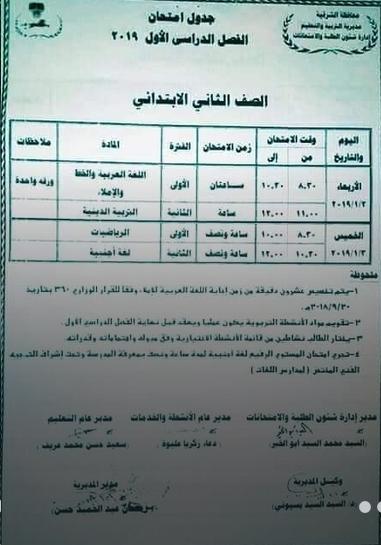 جدول امتحانات الصف الثاني الإبتدائي محافظة الشرقية