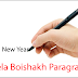 Latest Pohela Boishakh Paragraph 2017