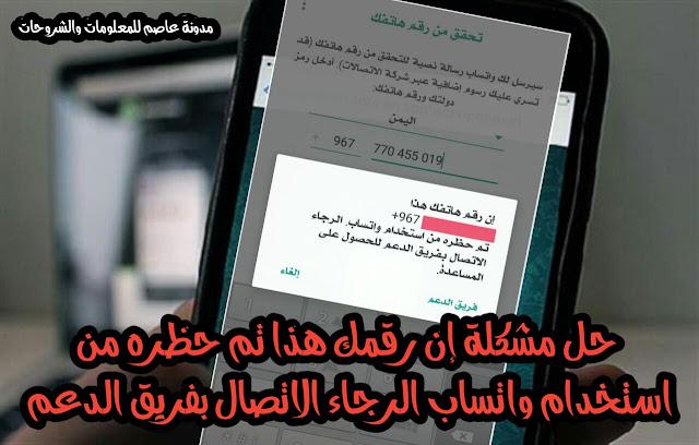 حل مشكلة إن رقم هاتفك هذا تم حظره من استخدام واتساب الرجاء الاتصال بفريق الدعم للحصول على المساعدة