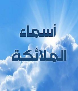 Beriman Kepada Malaikat (Bag.2)