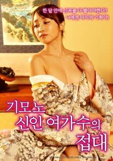 Enka Women Disorder Love Story Scenery