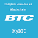 Создаём кошелёк бтс на блокчейн