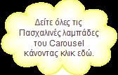 Δείτε όλες τις λαμπάδες του Carousel στο e-shop του Carousel