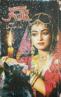 Urdu Novel Khali Ghar By Anwaar Alaigi
