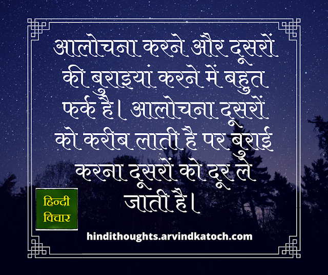 Hindi Thought, Hindi Quote, suvichar, difference, criticise,