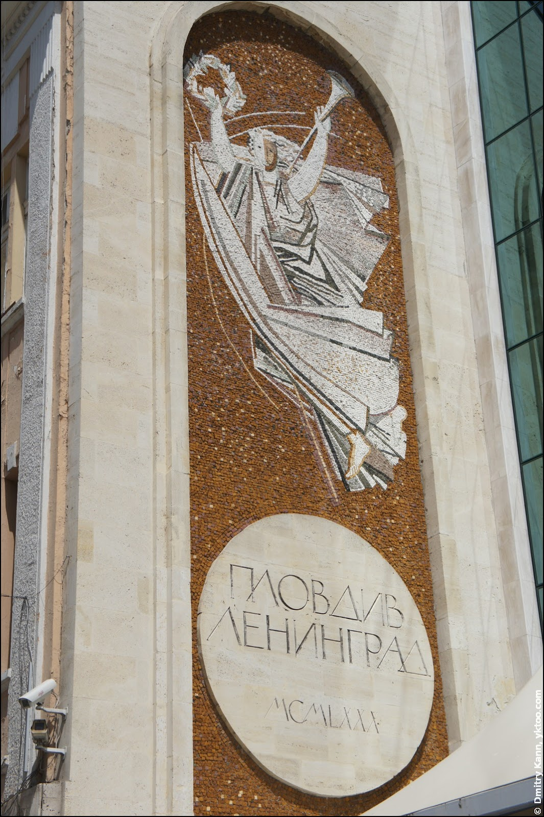 'Plovdiv-Leningrad 1980.'
