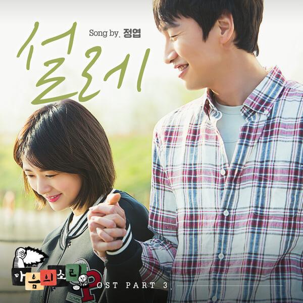 Jung Yup (정엽) – Flutters (설레) Lyrics [The Sound of Heart (마음의 소리) OST Part.3]