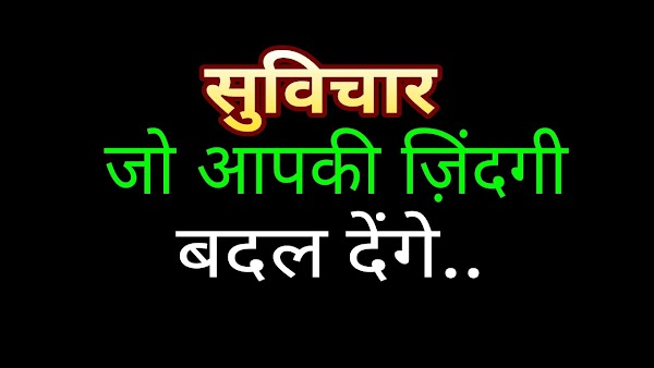 Best New Thought for Students In Hindi