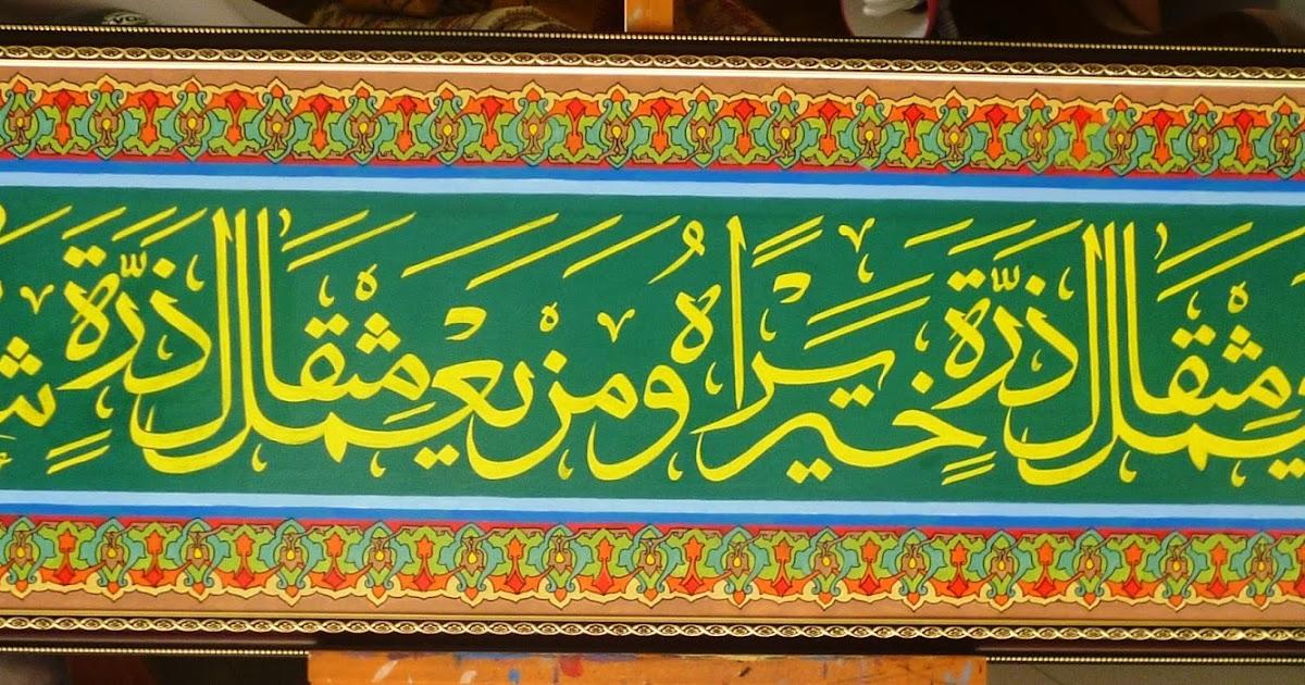 Faqih Kaligrafi Surah Az Zalzalah Ayat 7 Dan 8