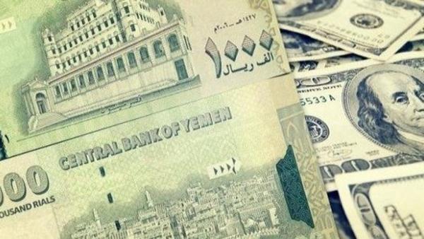 أسعار صرف العملات الأجنبية أمام الريال اليمني اليوم الأربعاء 6 فبراير2019م