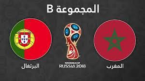 مباراة المغرب والبرتغال اليوم الأربعاء في كأس العالم 2018 والقنوات المذيعة