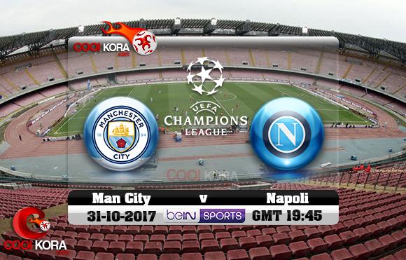 مشاهدة مباراة نابولي ومانشستر سيتي اليوم 1-11-2017 في دوري أبطال أوروبا