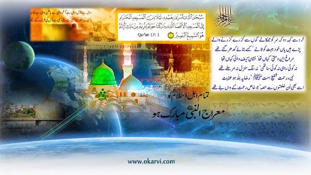 mairaj un nabee mubaarak mosque allama kokab noorani okarvi