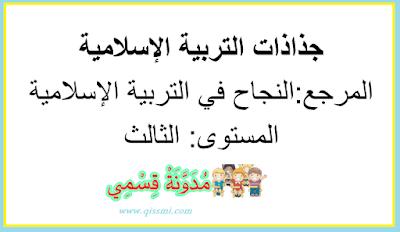 جذاذات النجاح في التربية الإسلامية للمستوى الثالث وفق المنهاج المنقح