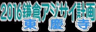 東慶寺アジサイ計画