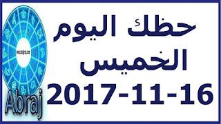 حظك اليوم الخميس 16-11-2017