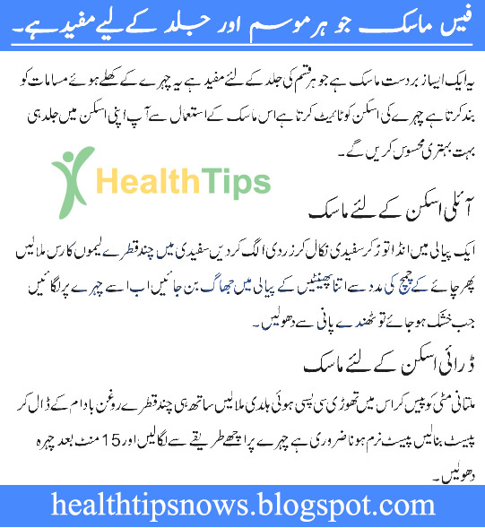How to make a Face Mask which suitable for any skin In Urdu Hindi