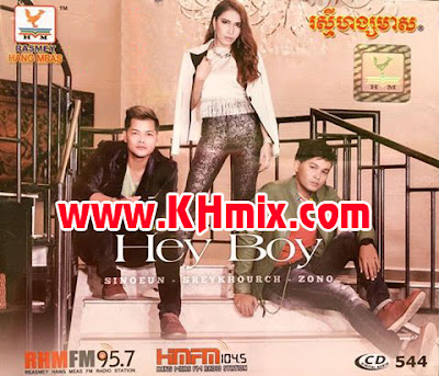 RHM CD Vol 544 | Khmer Music 2016