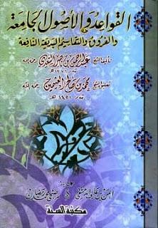 تحميل كتاب القواعد والأصول الجامعة pdf - عبد الرحمن السعدي