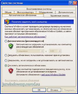 Отключить автоматическое обновление windows xp.