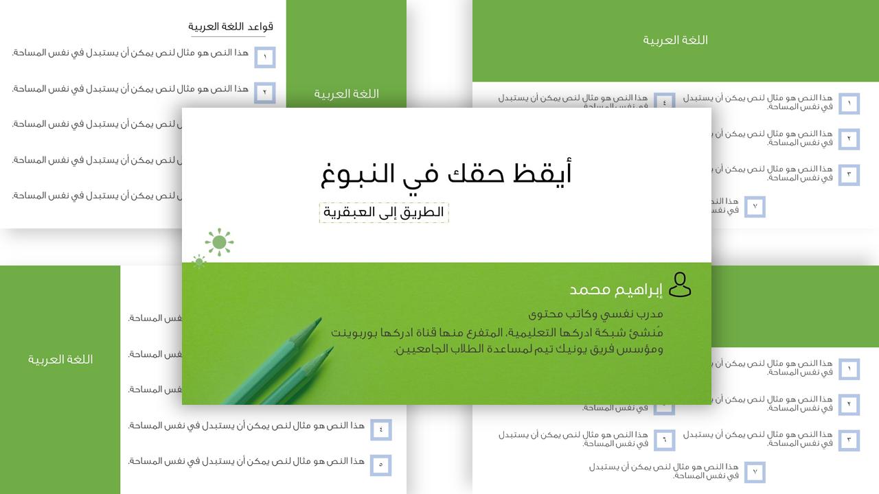 قالب أخضر عرض بوربوينت عربي