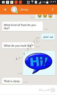 الدردشة في برنامج نمبز Nimbuzz chat