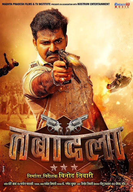 Tabadala Bhojpuri Film release on 2nd jun