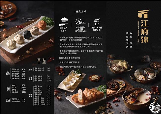 江府錦麻辣鴛鴦菜單-鼓山區火鍋推薦