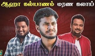 ஆஹா கல்யாணம் NP'ஐ கலாய்த்த Subscribers | Vina with Chutti & Vicky | Black Sheep