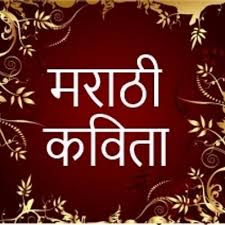 marathi poem kavita on love,boys poem,मराठी कविता