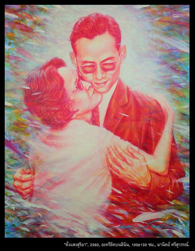 Manit Srisuwan Goft มานิตย์ ศรีสุวรรณ์ - Thai King Rama IX art