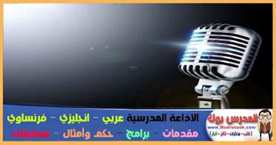 مقدمة اذاعة مدرسية قصيرة ومميزة باللغة العربية والأنجليزية والفرنسية تتضمن مقدمات - برامج إذاعية - حكم وأمثال - مسابقات