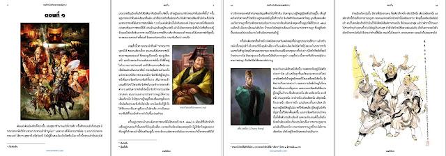 ตัวอย่าง สามก๊ก ฉบับ เจ้าพระยาพระคลัง(หน) โดย สามก๊กวิทยา