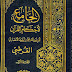 Biography of Al Imam Al Qurthubi