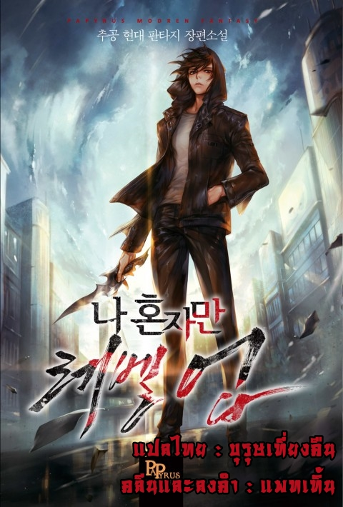 Solo Leveling-ตอนที่ 14