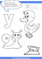 знакомство с буквой для дошкольников