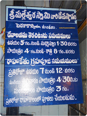 Pedakakani Temple Timings