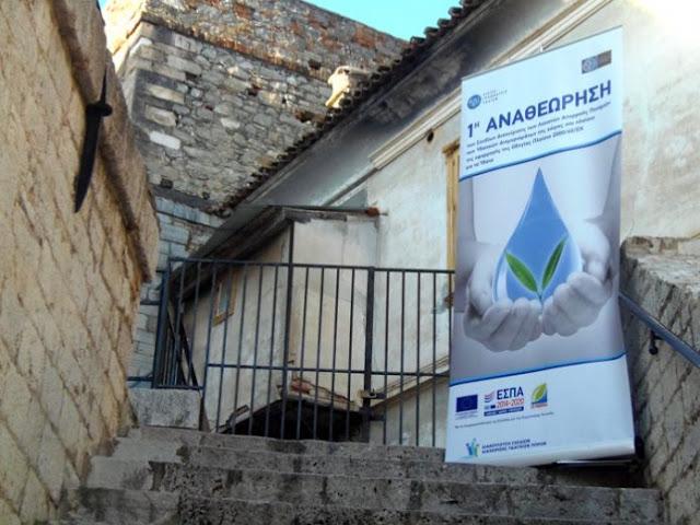 Προβληματισμός για τη διαχείριση του νερού στην Ανατολική Πελοπόννησο