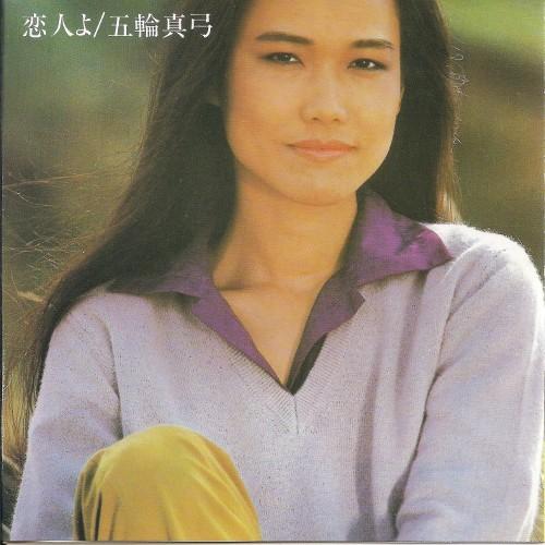 Mayumi Itsuwa – Koibito yo [FLAC 24bit + MP3 320 / WEB]