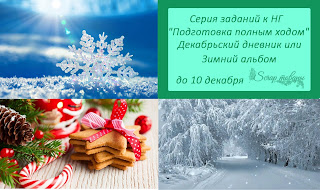 http://scraptovarnsk.blogspot.ru/2017/11/blog-post_10.html
