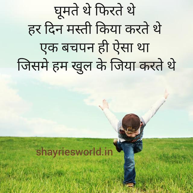 Bachpan Shayari | बचपन शायरी.....