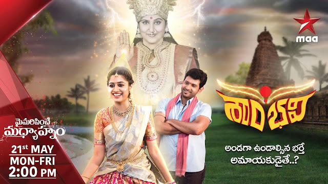'Shambhavi' Serial on Star maa Wiki Plot,Cast,Promo,Title Song,Timing