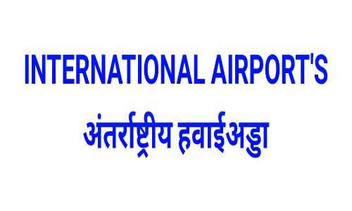अंतर्राष्ट्रीय हवाई अड्डे | International Airports |
