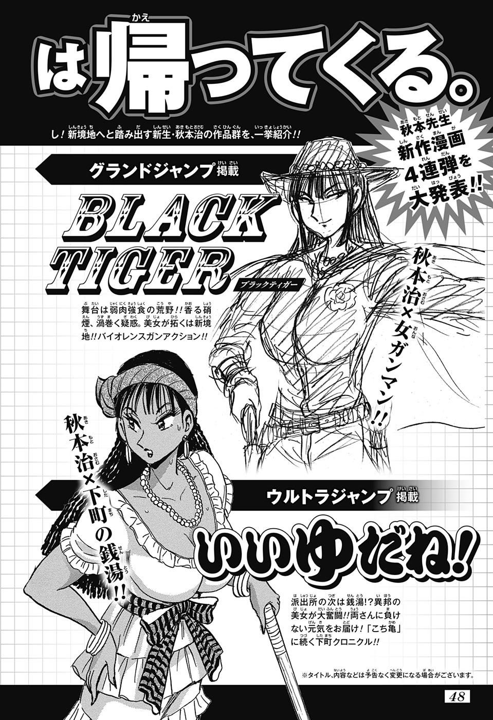 Osamu Akimoto Extra Bonus The Fan Blog of KochiKame